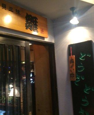 魚貝三昧 雛 1号店