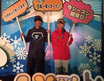 【弾丸】ユネッサンに行って、富士山でスノボ!箱根と富士山を1日で堪能しちゃう弾丸プラン!
