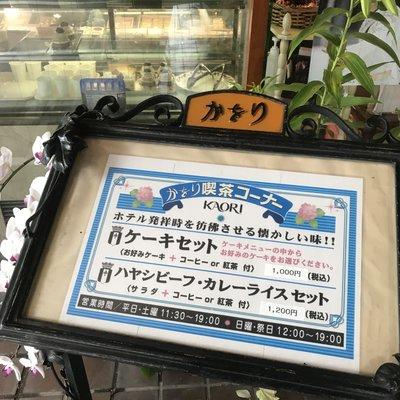 横浜かをり 山下町本店
