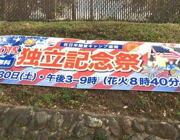 【新宿から60分】キャンプ座間「独立記念祭2018」でアメリカ旅行気分が味わえるプラン☆
