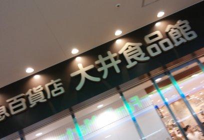 阪急百貨店 大井食品館