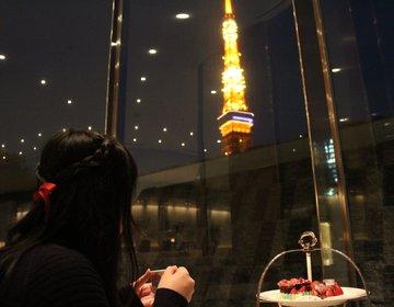 【東京タワーを見ながら苺のアフターヌーンティー】女子会・デートにおすすめ!ホワイトデーに行きたい…♡