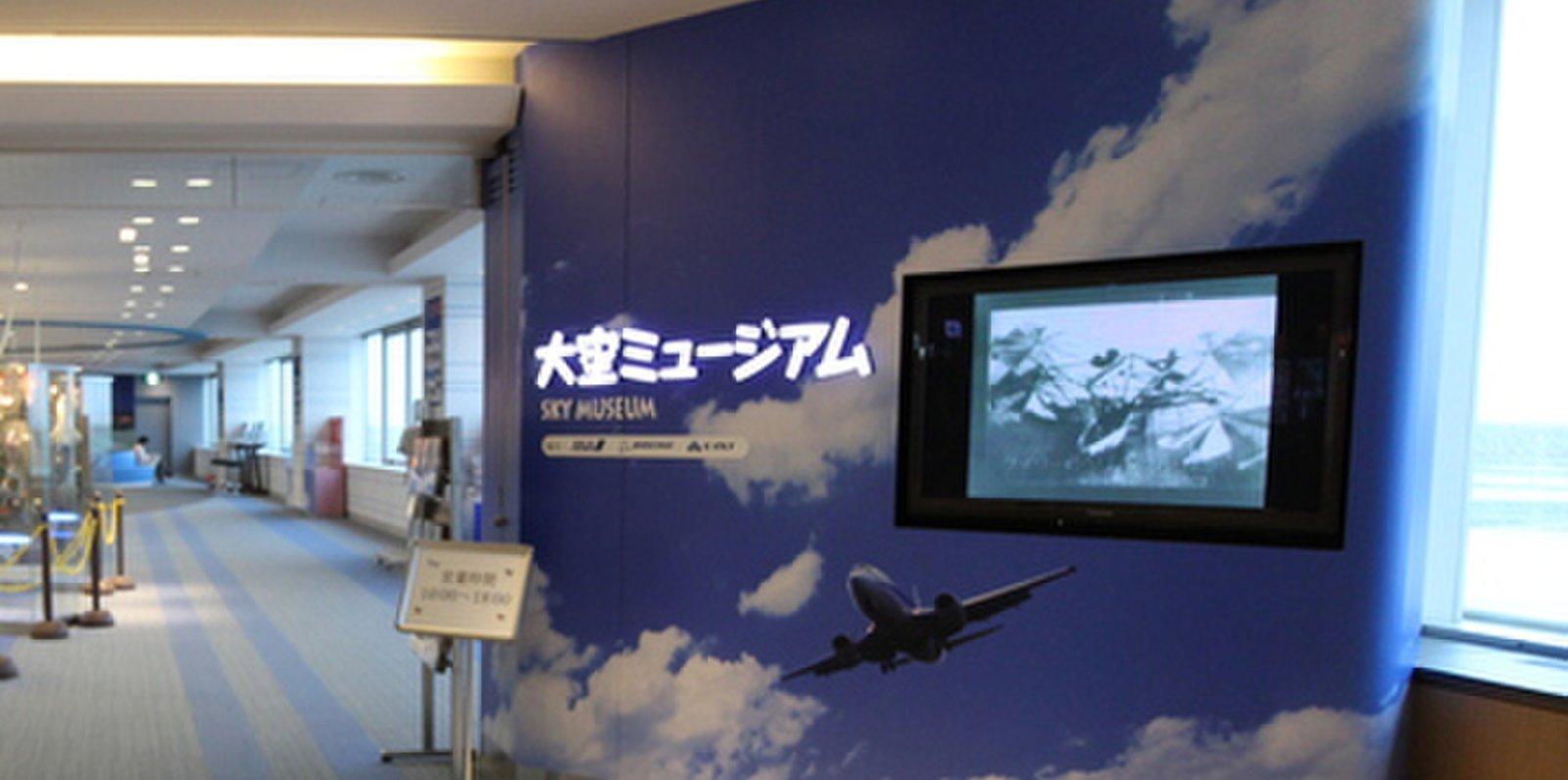 大空ミュージアム