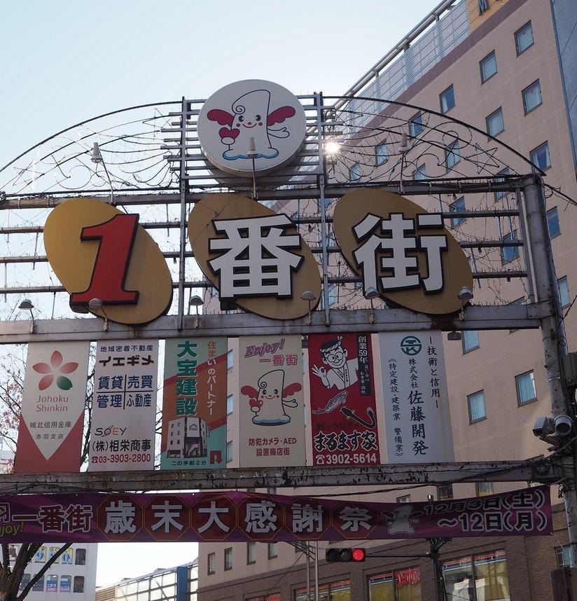 赤羽一番商店街