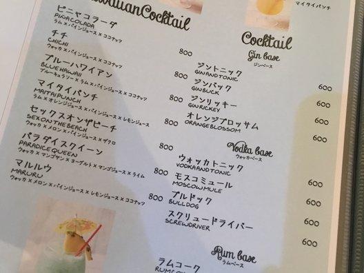 【閉店】アリービーチ 渋谷公園通り店