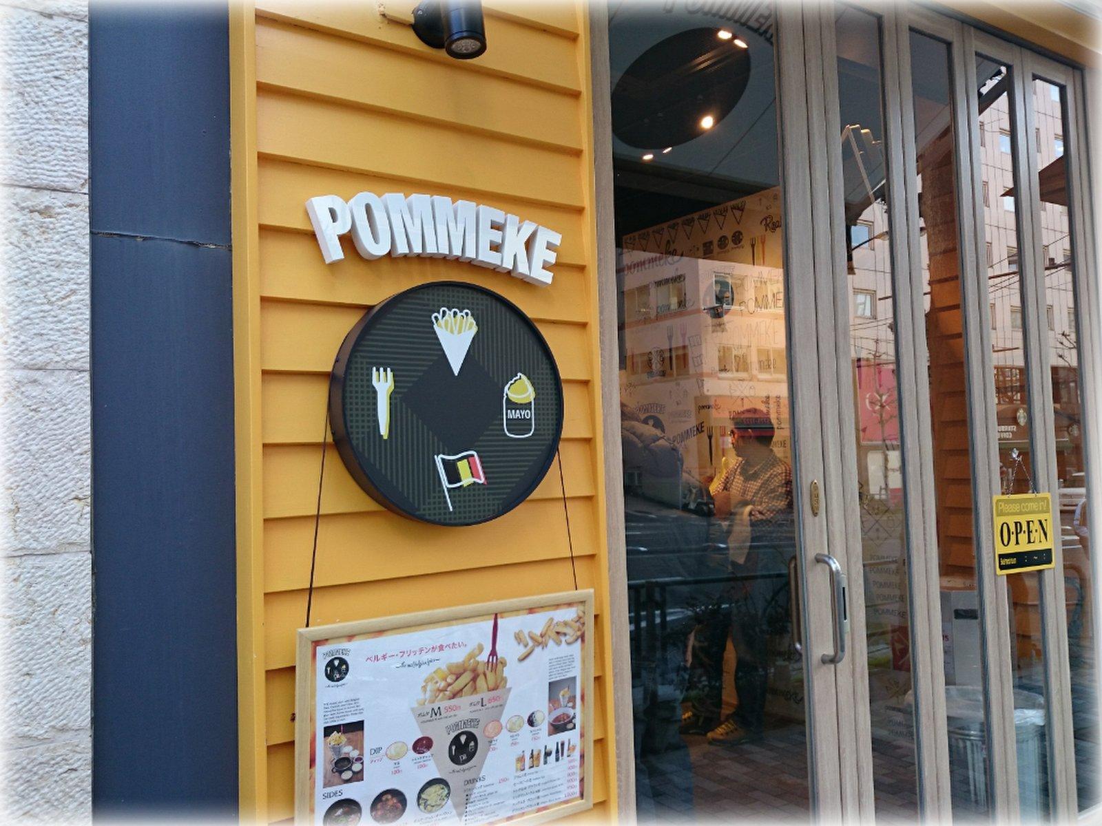 【閉店】POMMEKE 外苑前店