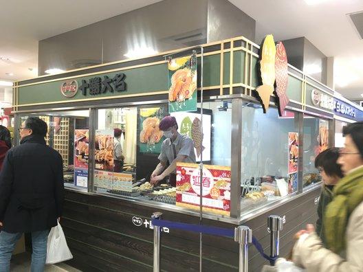 十勝大名 札幌エスタ店
