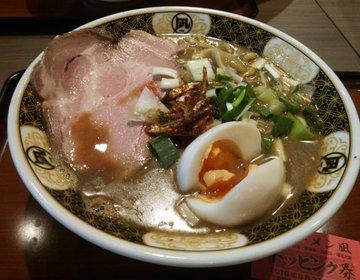 秋葉原UDX内の凪で絶品煮干しラーメンを食す!