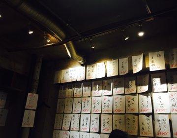 【学芸大学駅】お洒落飲み会、学大ではしごするならここ!!