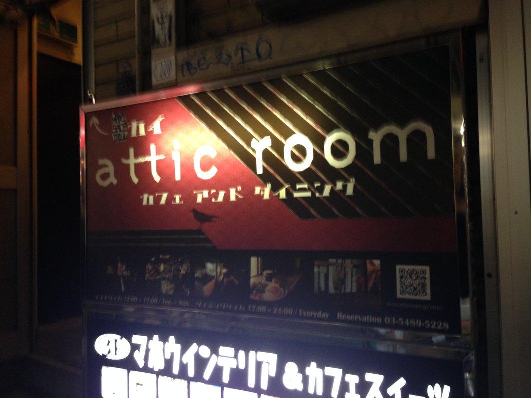 アティックルーム