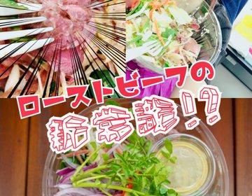 ローストビーフがもはや肉寿司⁉銀座SIX「MEAT&GREEN 旬熟成」の一周年記念サラダを実食♡