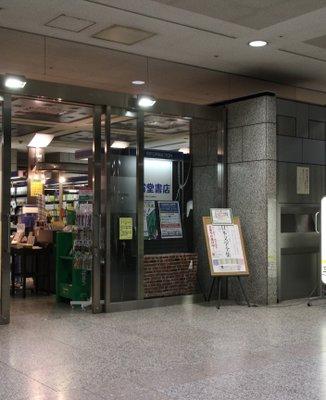 三省堂書店 都庁店