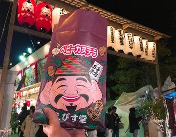 【関西・祭り】3日間で100万人超!関西を代表する商売の神様えべっさんは毎年1月8日〜10日開催!
