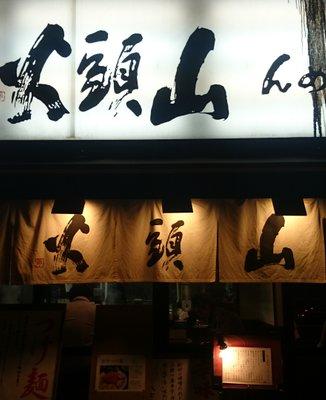 らーめん山頭火 渋谷店