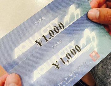 【ハロウィン】お台場で無料フェイスペイントをしてもらって2000円商品券を当てちゃおう!【親子】