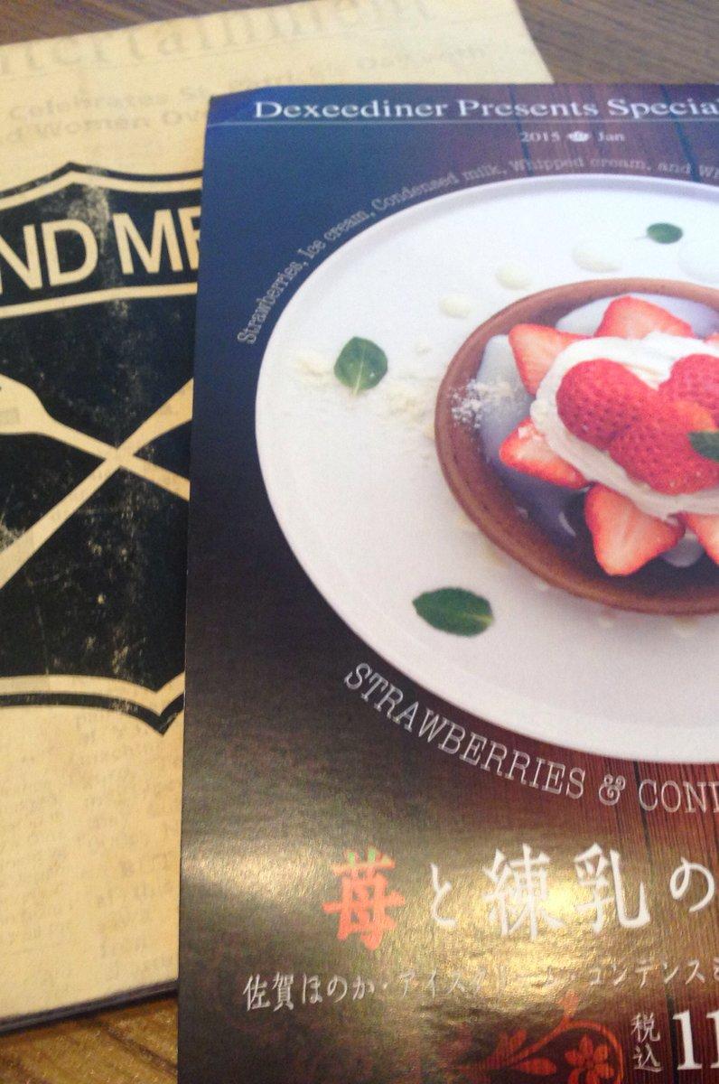 ディキシーダイナー 恵比寿店