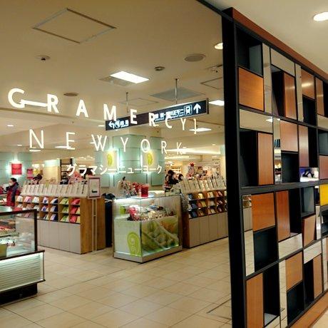 グラマシー ニューヨーク 高島屋日本橋店