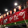 神保町駅 (Jimbocho Sta.)
