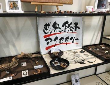 【世界の銘木で創るアクセサリー展】 ☆オンリーワンの装飾品の数々☆