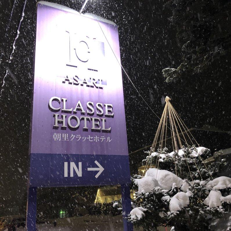 朝里クラッセホテル