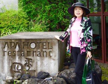 アパホテルの社長?!☺️も。笑。軽井沢パート2!完結。【ランチ・軽井沢・オススメ】