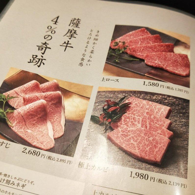 薩摩牛の蔵 吉祥寺南町店