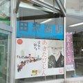 田沢湖駅 (Tazawako Sta.)