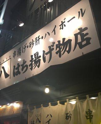はち揚げ物店