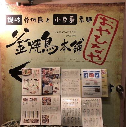 釜焼鳥本舗おやひなや 新宿大ガード店
