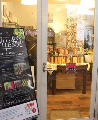 創心万華鏡2k540店