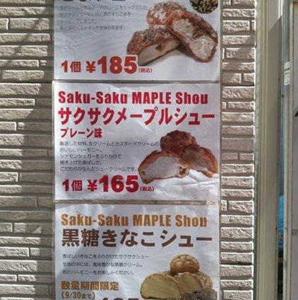 メープルハウス 吉祥寺店
