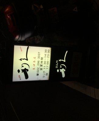 牛たん炭焼き 利久 東口本店