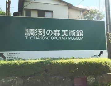 芸術の秋を箱根で~箱根彫刻の森美術館プラン~