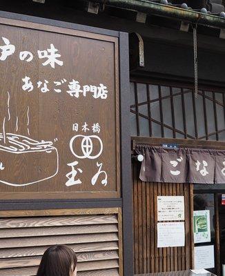 玉ゐ 本店
