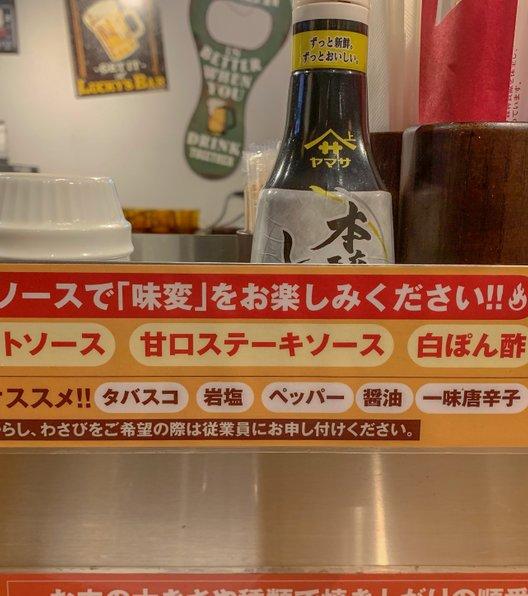 カミナリステーキ 高円寺南口駅前店