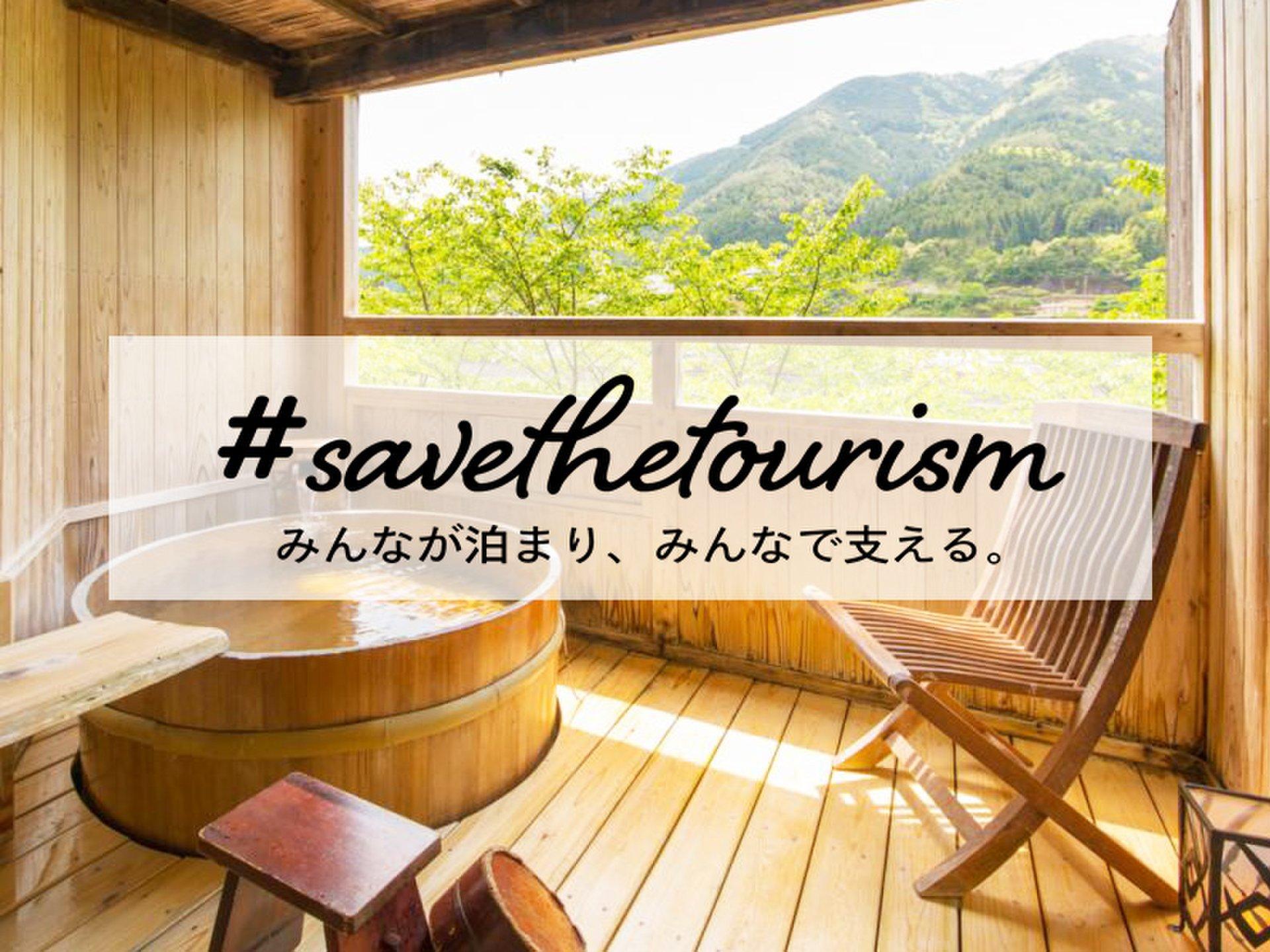 東海地方の自然に囲まれたお宿 「#savethetourism」で支援しよう