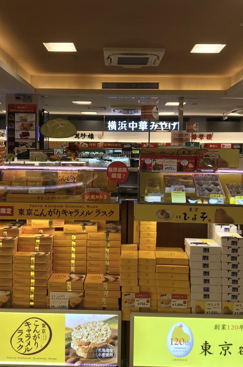 海老名サービスエリア(下り線) ショッピングコーナー