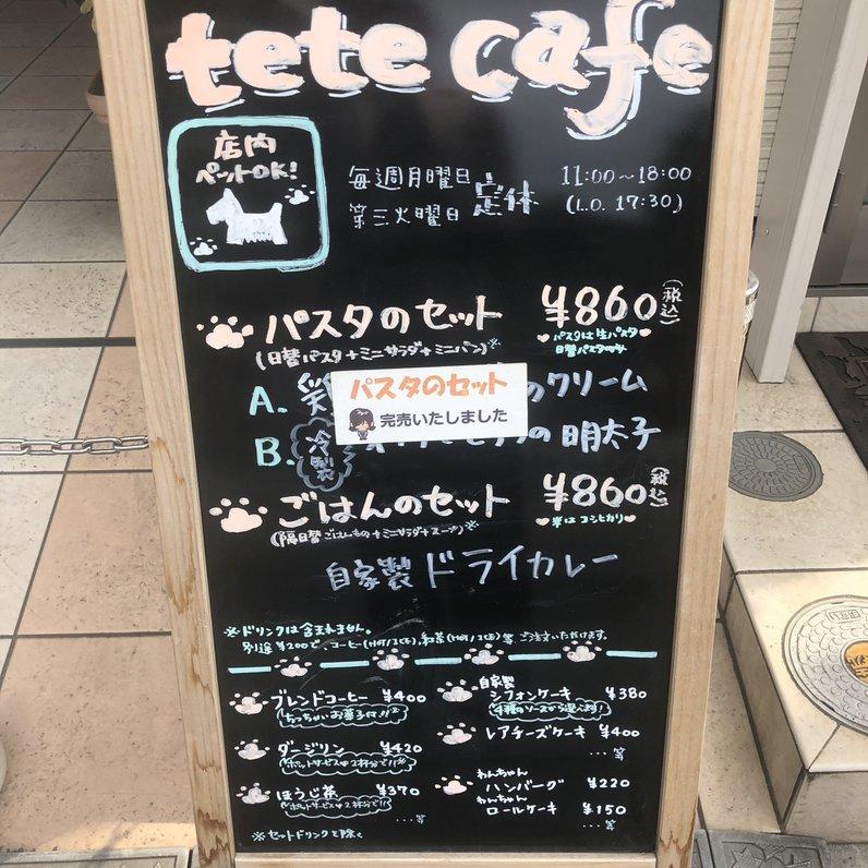 テテカフェ
