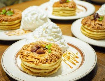 【ゆーきの実食レポ】エッグスンシングスの秋は栗!秋限定「モンブランパンケーキ」が9/3よりスタート!