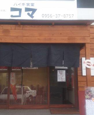 ハイキ食堂コマ