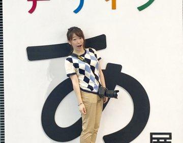 身近なデザインで遊び倒そう!今年も『デザインあ展』が日本未来科学館で開催