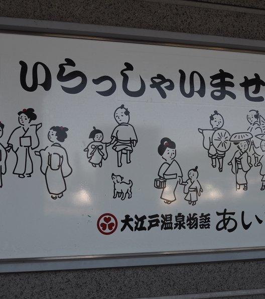 大江戸温泉物語 あいづ