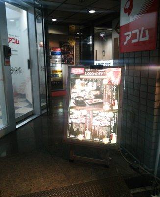炭火焼肉・ホルモン 渋谷 徳ちゃん