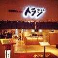 焼肉トラジ 京橋店