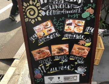 仕事もごはんも充実!!西新宿裏の隠れ家電源ノマドカフェでワンプレートランチ!