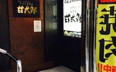 甘太郎 渋谷道玄坂店