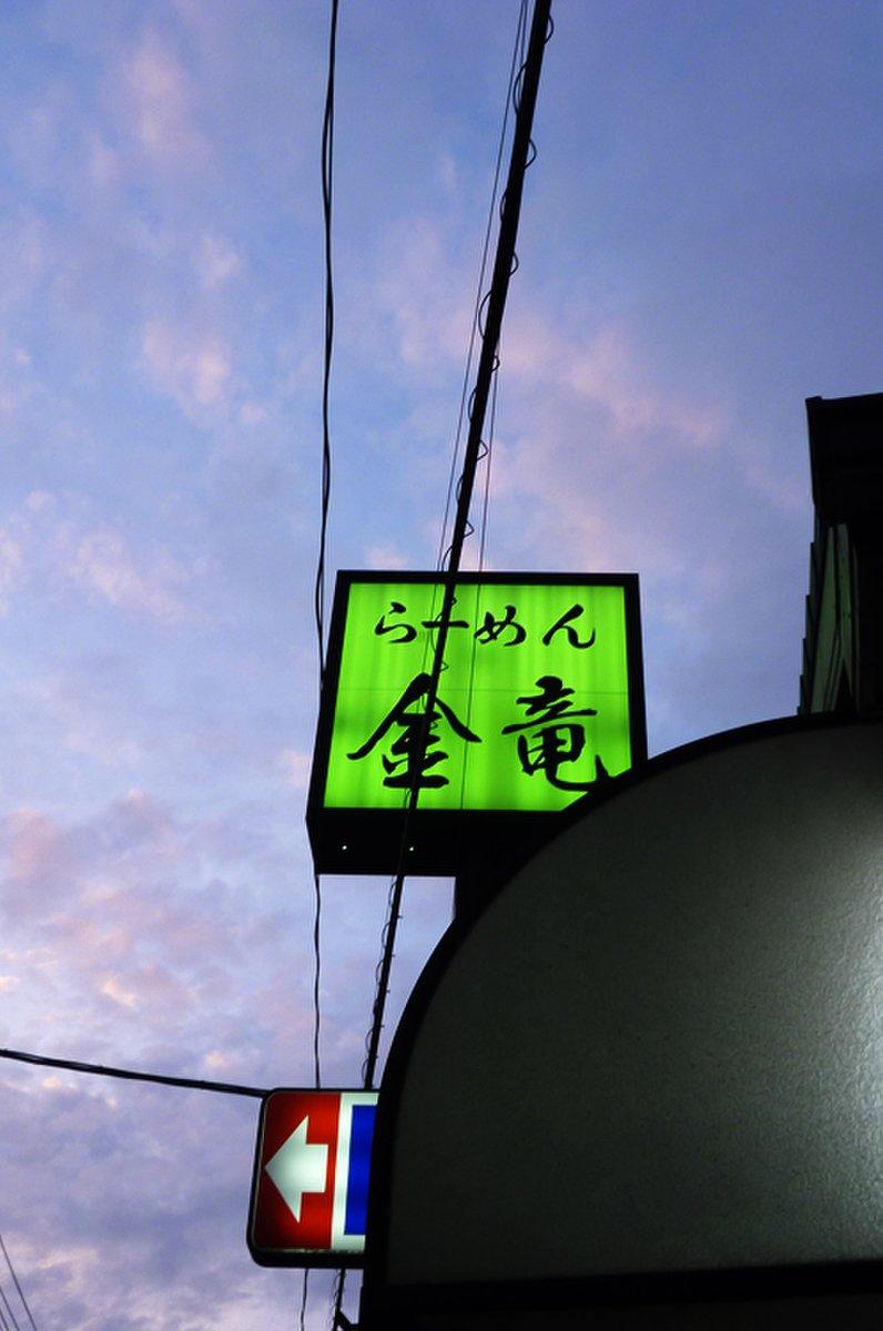 【閉店】らーめん金竜