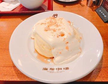 麻布十番徒歩2分!「麻布珈琲」のふわしゅわパンケーキで落ち着いたひとときを。