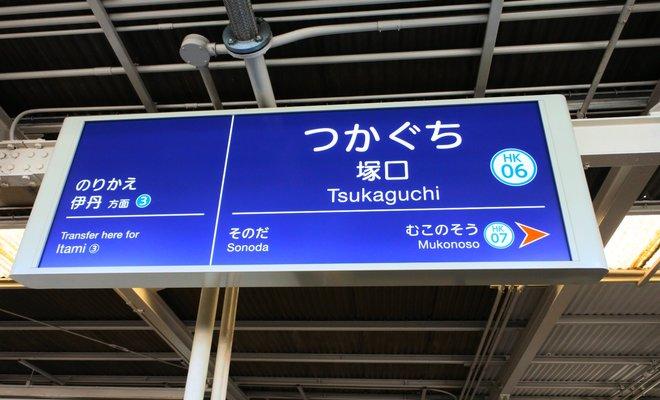 塚口駅(阪急線)