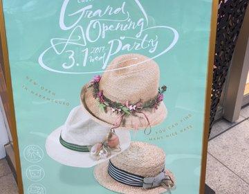 自分好みの帽子がつくれる「帽子屋カブロカムリエ」中目黒に3月1日グランドオープン!
